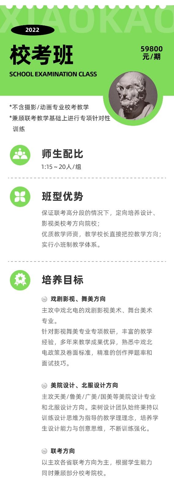 11_班型介绍2-2.jpg